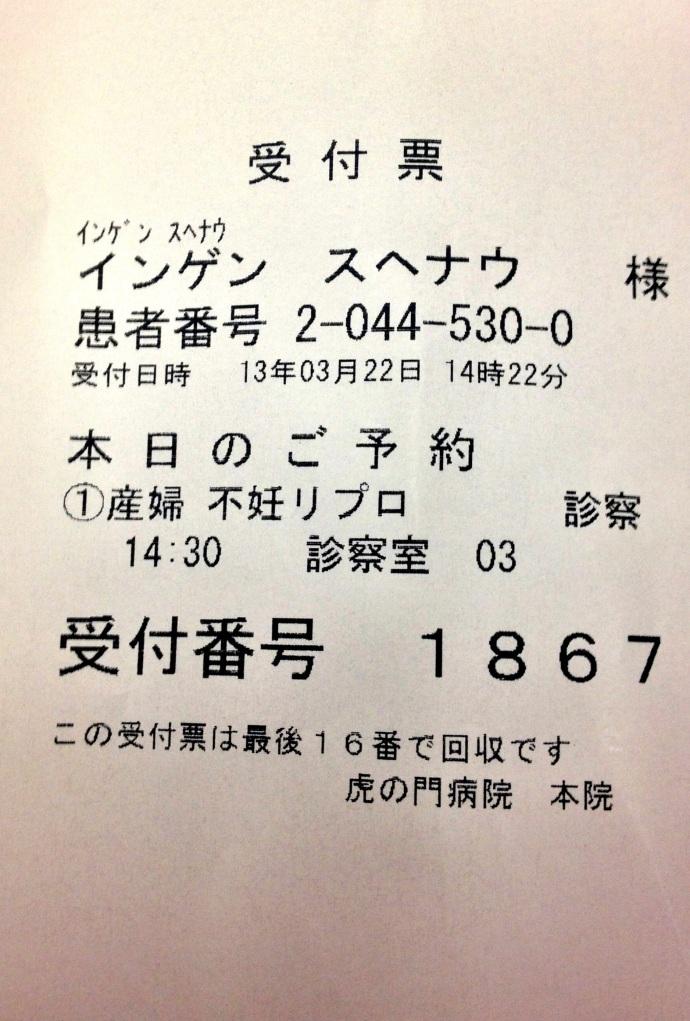 20130322-150122.jpg