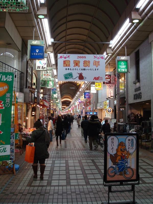 Musashi koyama shoutengai: domestic shopping as far as the eye can see!