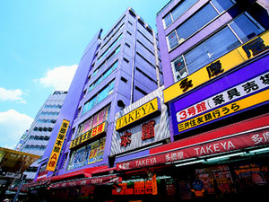 Takeya department store, a bargain hunters paradise!