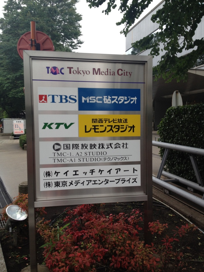 Sign at the TBS tv studio entrance